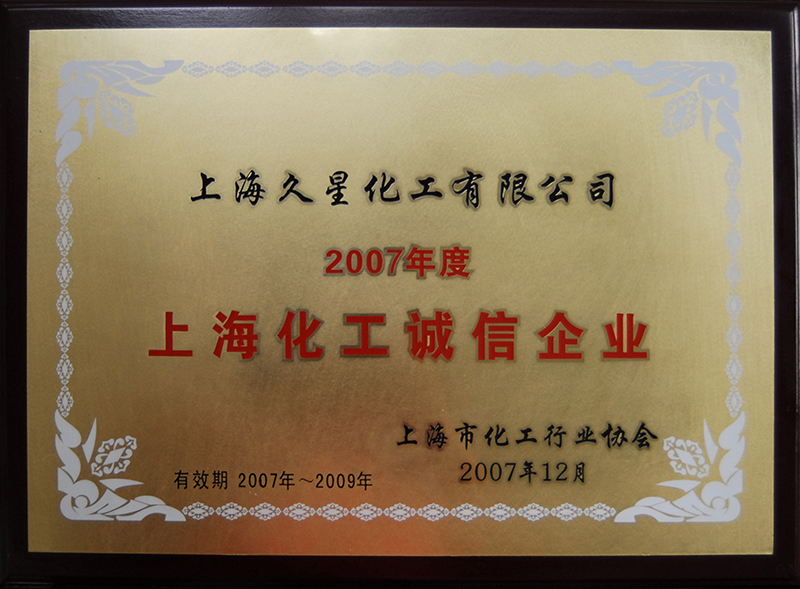 2007年度上海化工誠信企業-獎牌