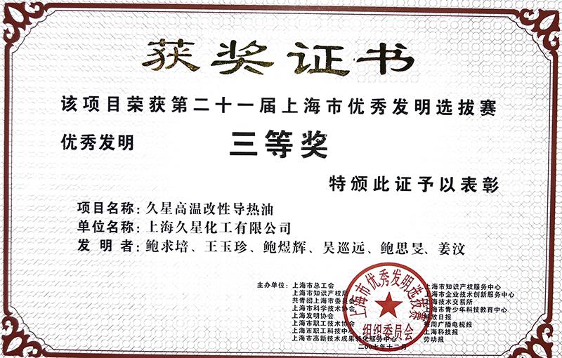 2007年優秀發明三等獎-證書