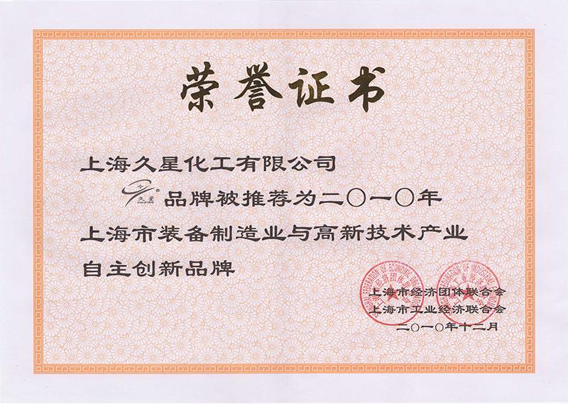 2010年自主創新品牌-證書
