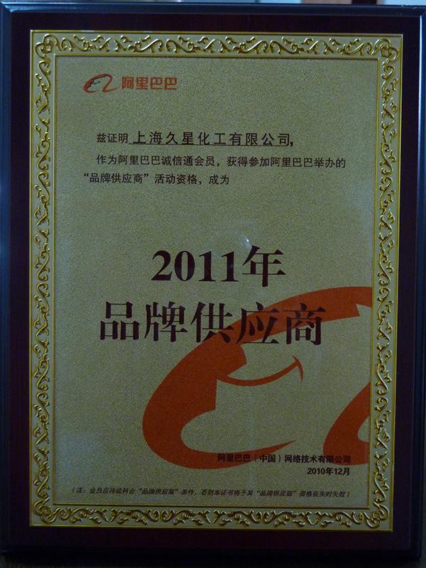 2011年品牌供應商-獎牌