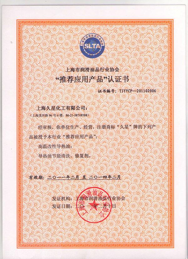 2011年推薦應用產品認證書