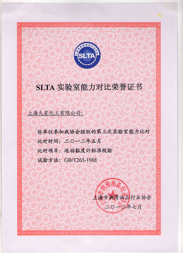 2012年SLTA實驗室能力對比榮譽證書