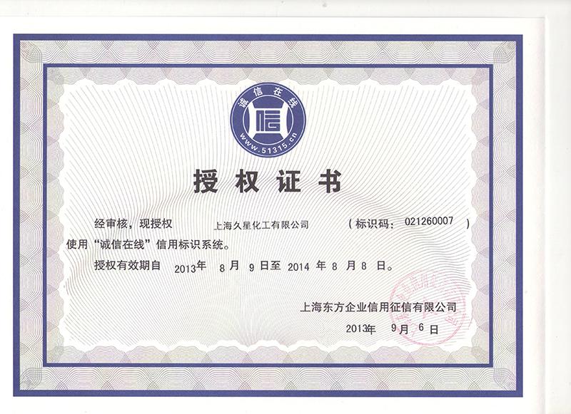 2013年信用標示授權證書