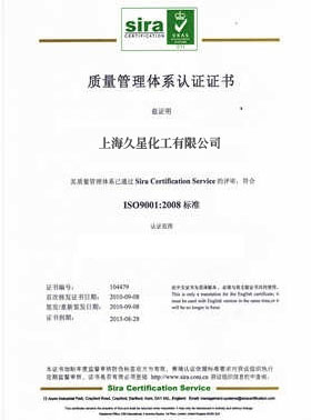 ISO90012008中文版1