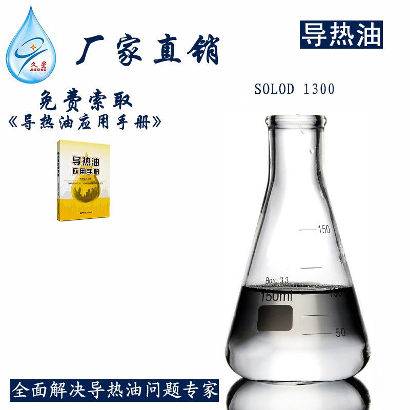 solod 1300合成高溫導熱油