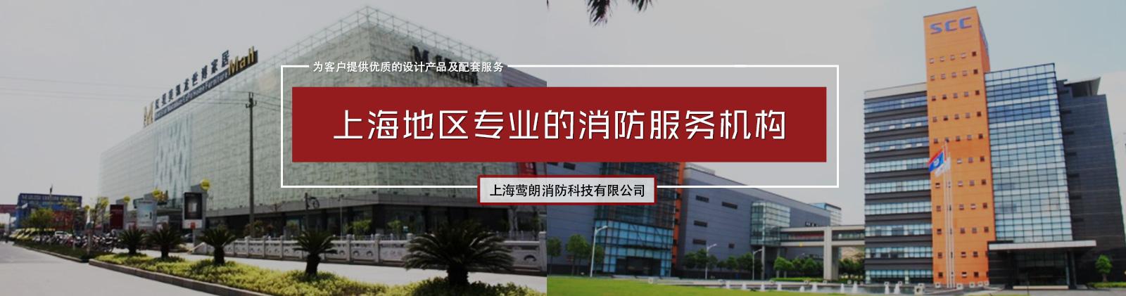 上海消防设计
