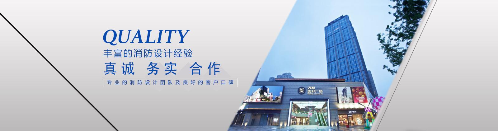 上海消防申报