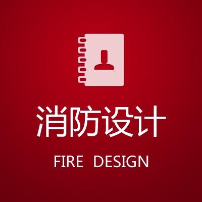 消防设计审图