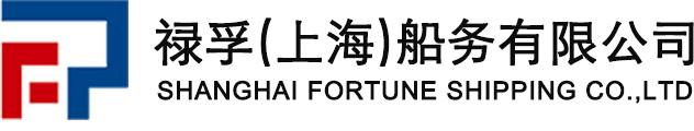 禄孚(上海)船务有限公司