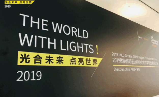 Industry exchange | Bangqi Smart was invited to attend 2019IALD Greater China International Lighting Design Forum
