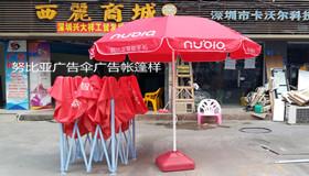 努比亚广告伞广告帐篷