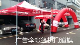广告帐篷拱门太阳伞道旗合作