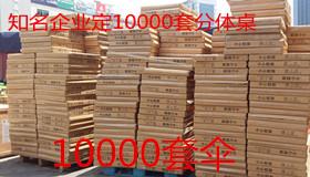 10000套分体桌合作案例