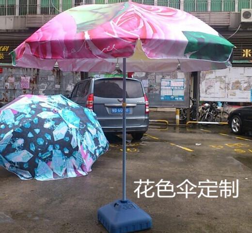 花色广告太阳伞定制