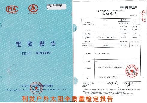 利发户外太阳伞取得国家相关质量检定证书