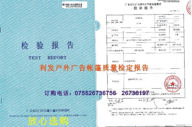 利发户外活动帐篷取得国家相关质量检定证书