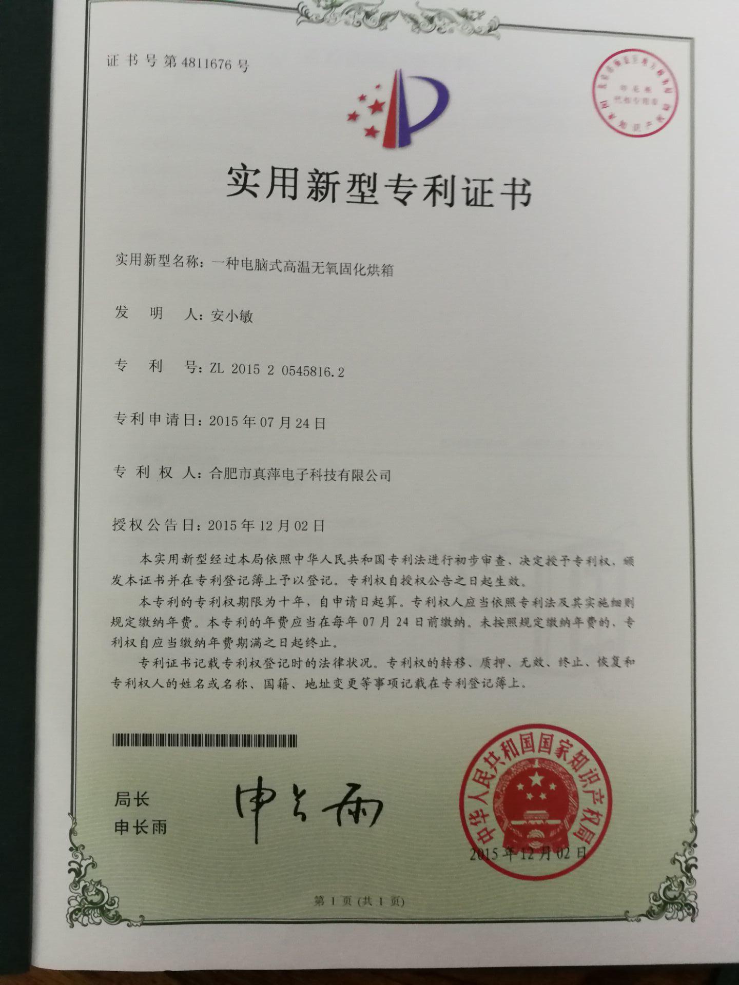 高温无氧固化炉专利证书