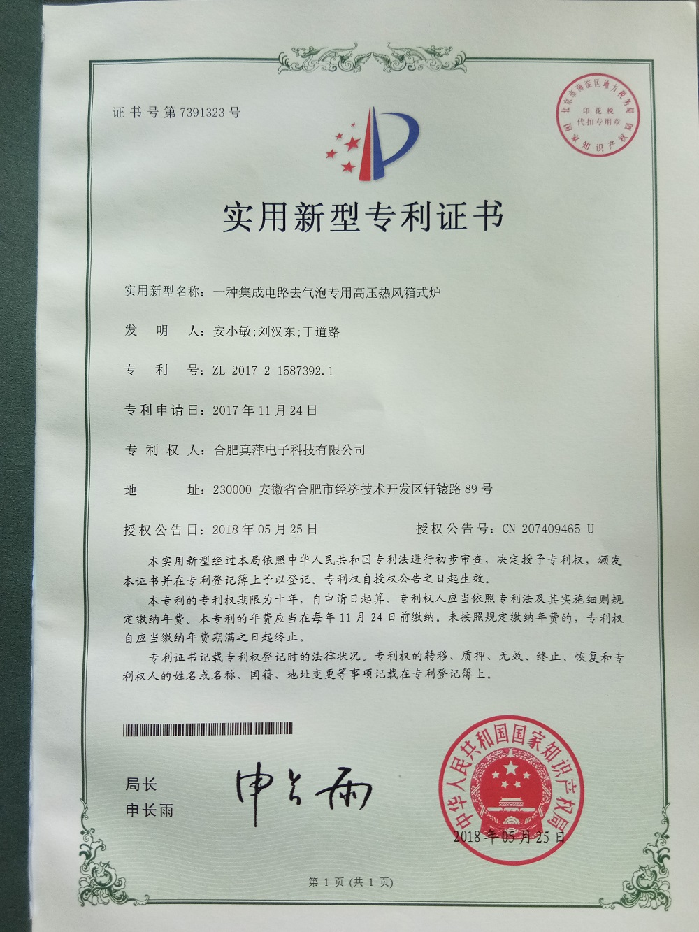 高压热风箱式炉专利证书
