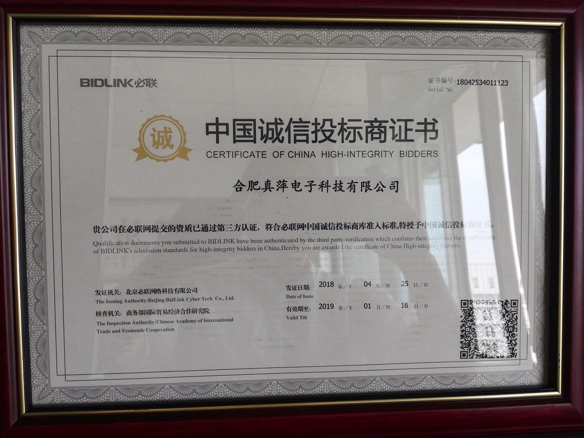 中国诚信投标商证书