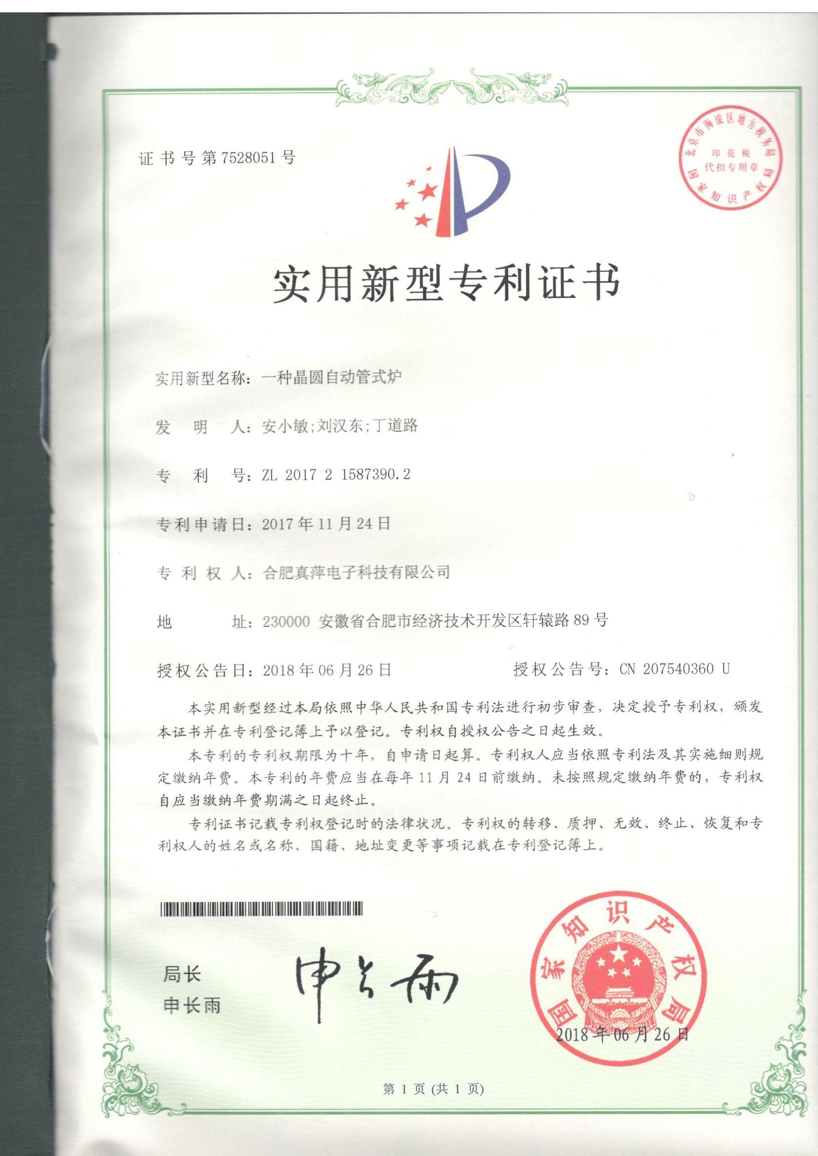 自动管式炉专利证书