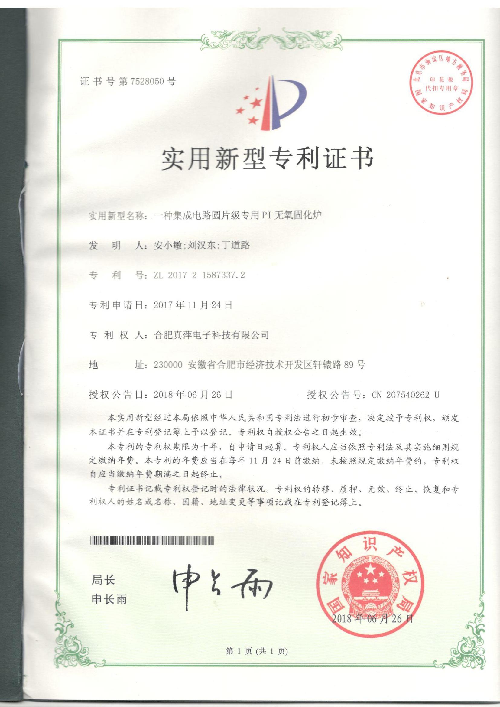 PI无氧固化炉专利证书