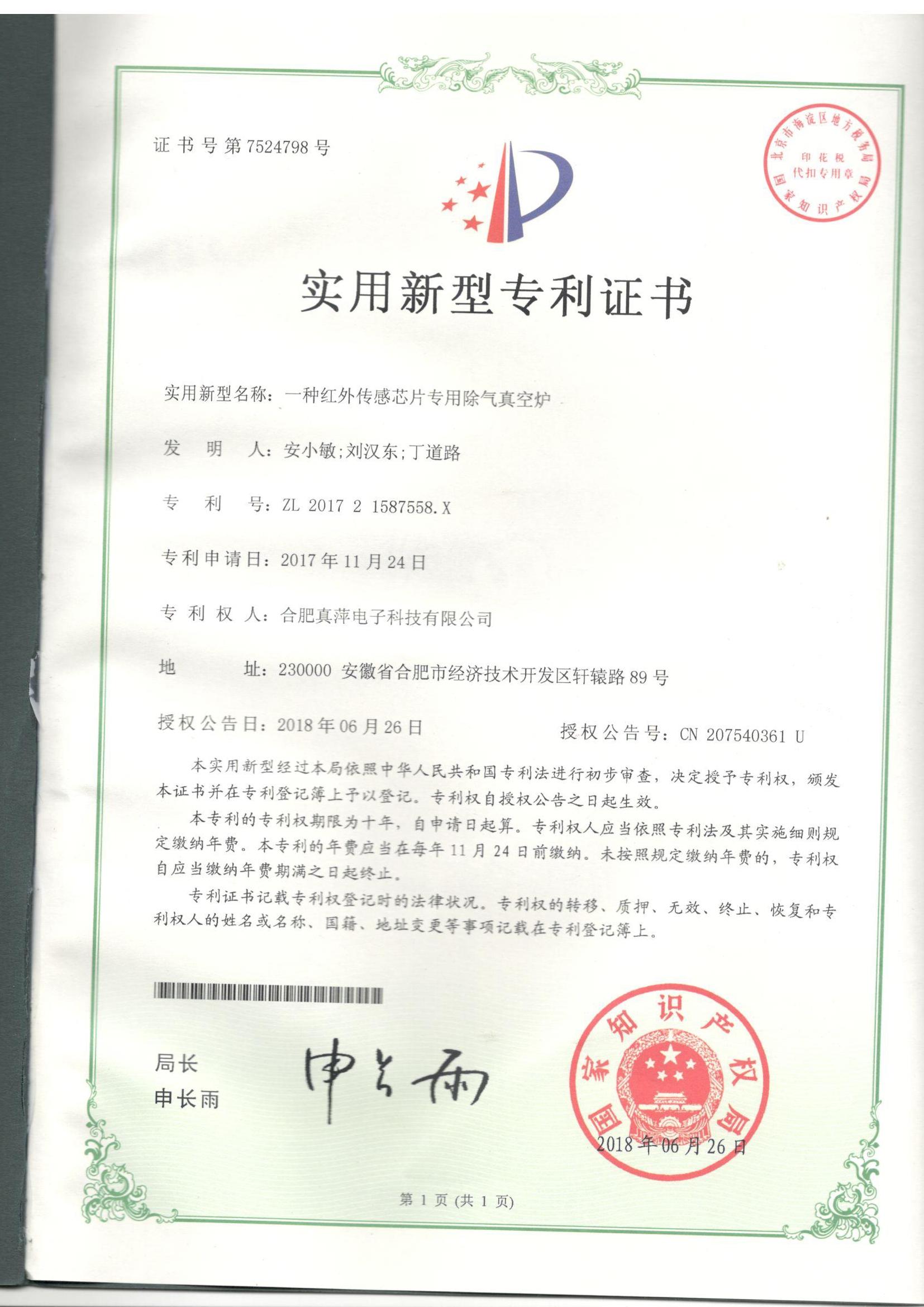 除气真空炉专利证书