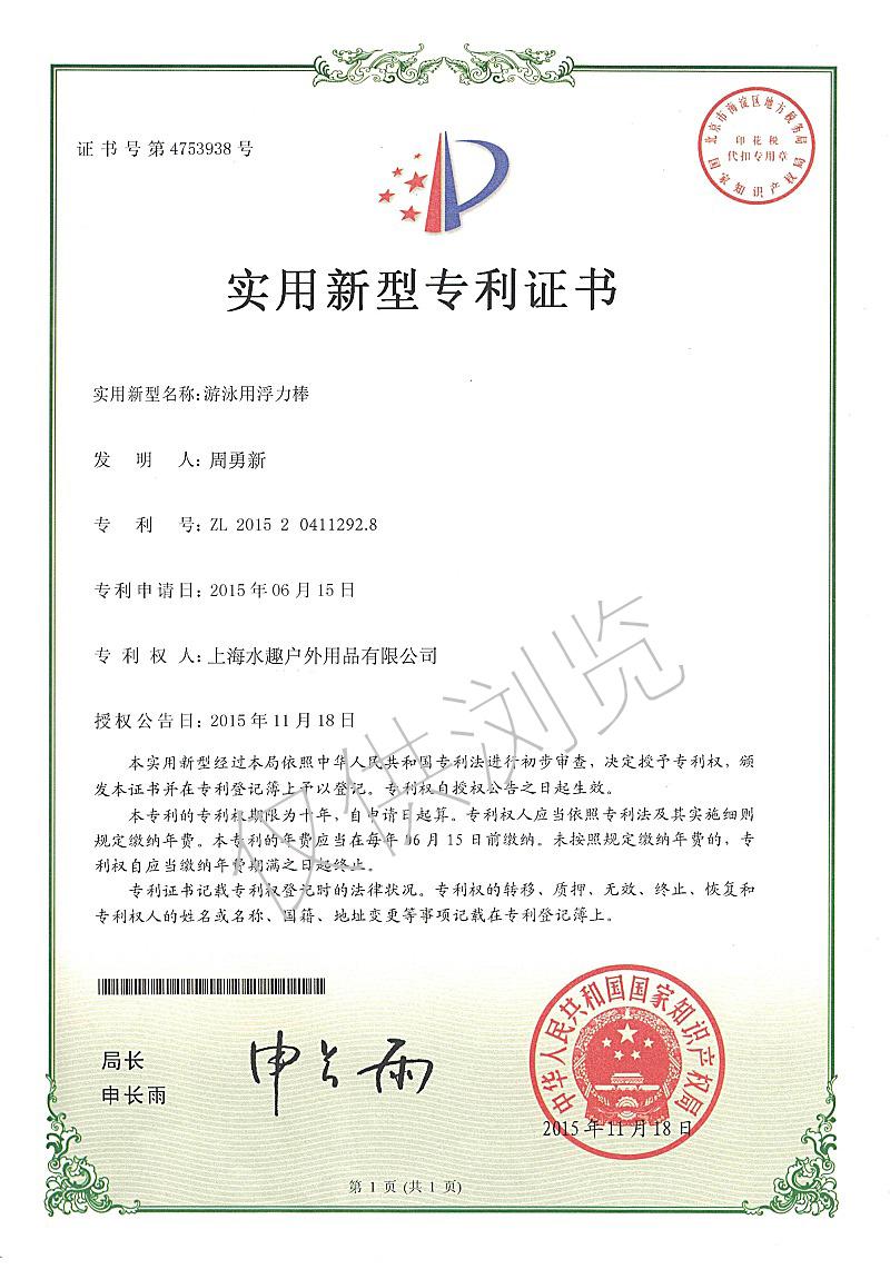 游泳棒专利证书