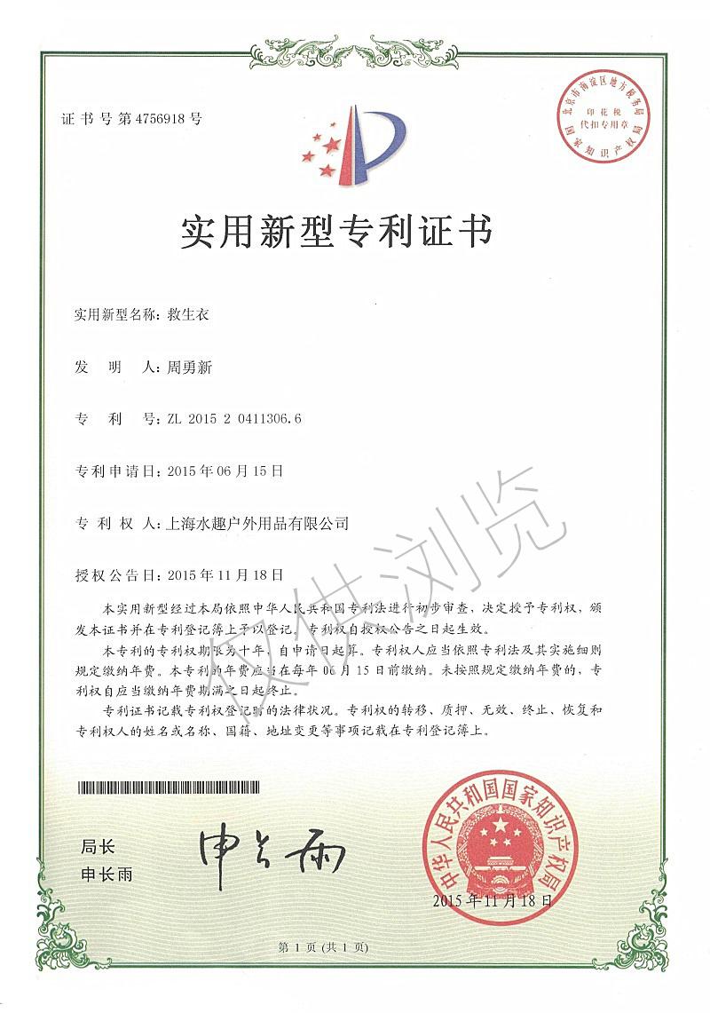 救生衣专利证书