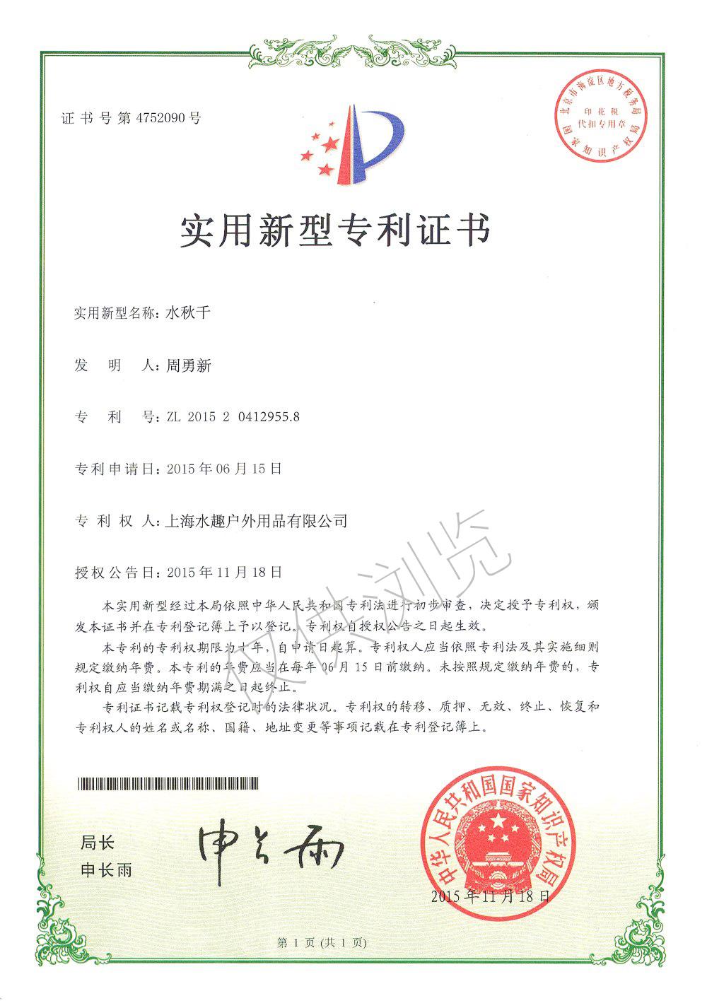 水秋千专利证书