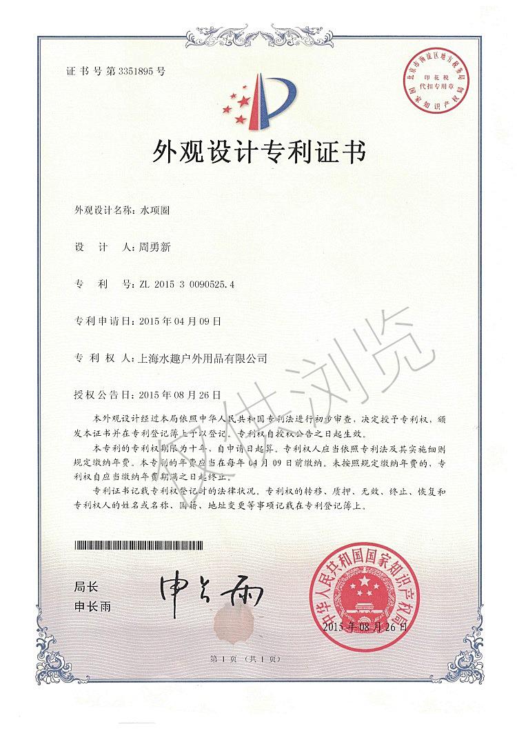 水项圈专利证书