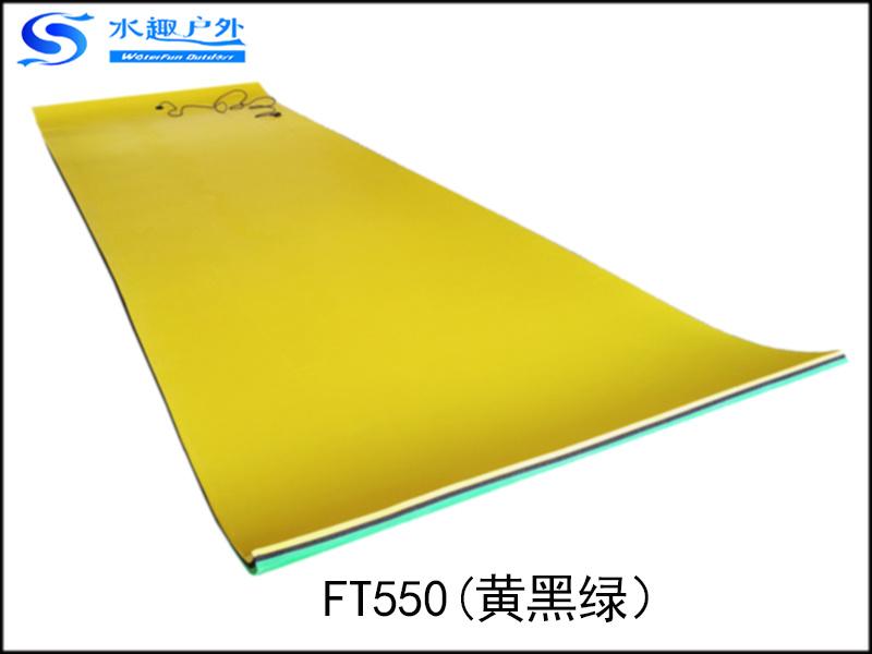 水趣浮毯FT550