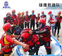 专业救援救生技能却始终弘扬红十字会精神的团队——雄鹰救援队
