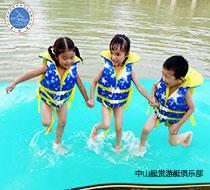 经中山市民政局批准成立中山市专业的水上运动组织