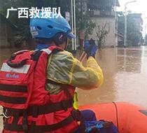 广西知名救援队