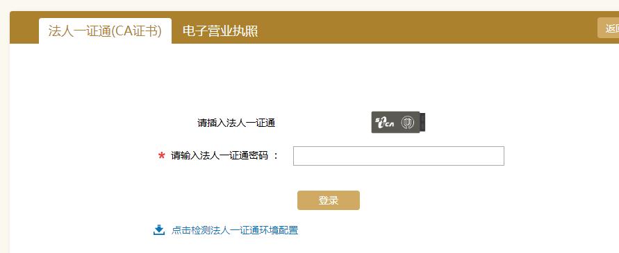 上海公司年报公示登陆界面