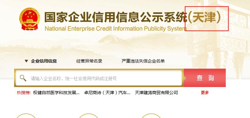 天津企业年报公示网站入口截图