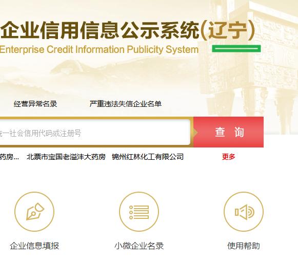 企业信用系统截图