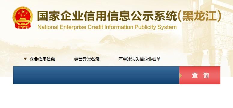 黑龙全国企业信息公示系统截图