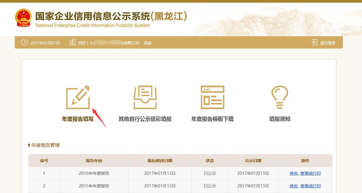 黑龙江年报公示流程1