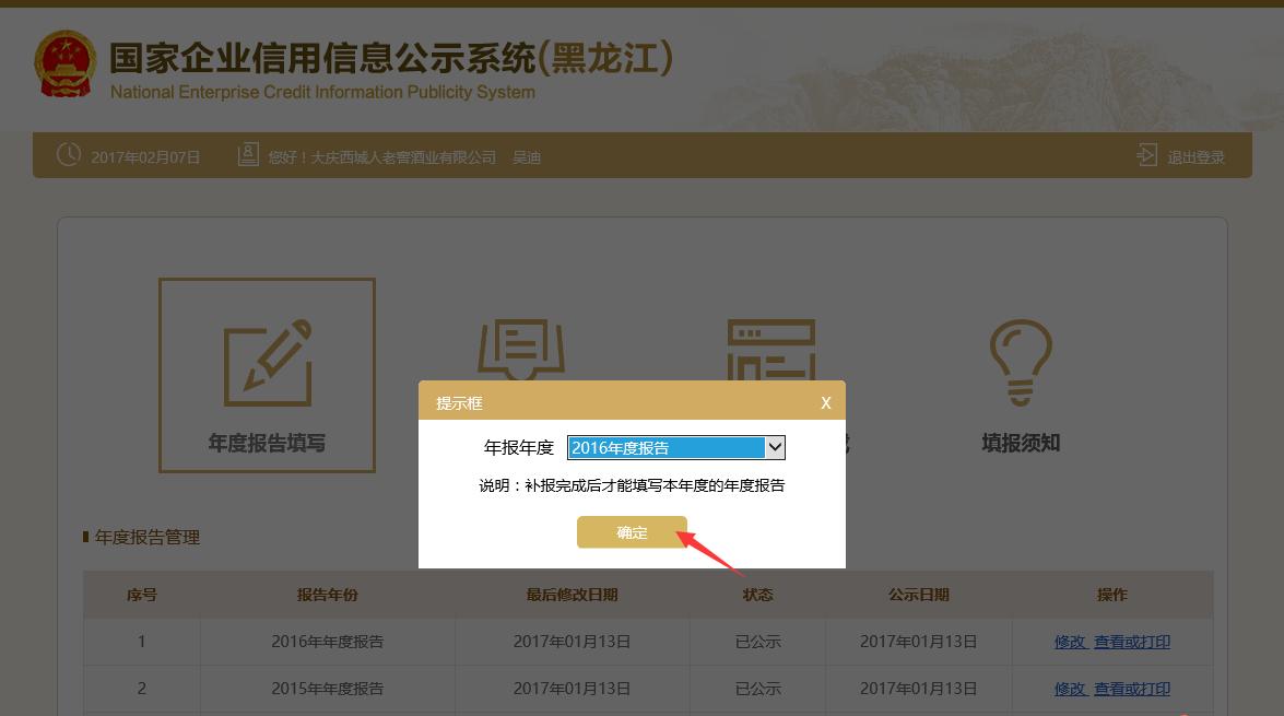 黑龙江年报公示流程2