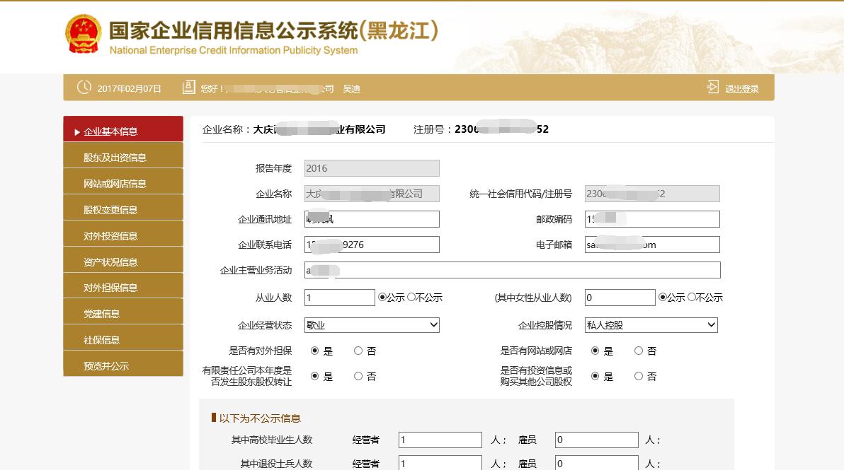 黑龙江年报公示流程4