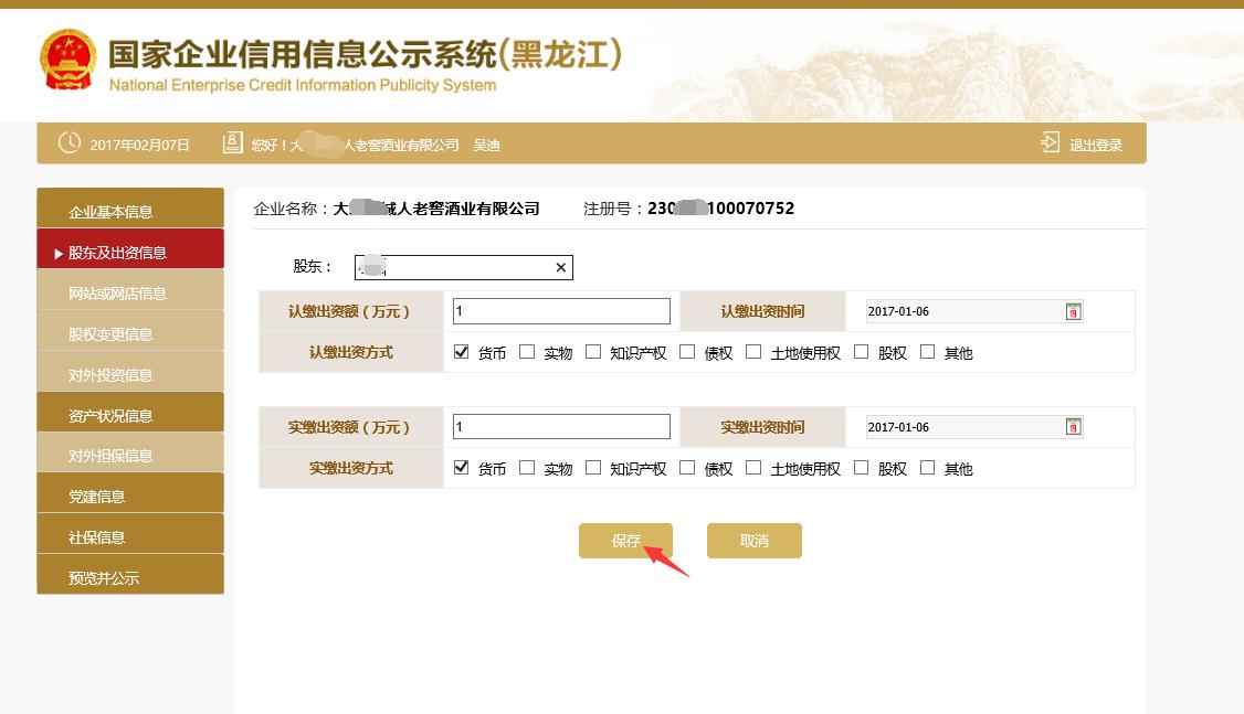 黑龙江年报公示流程5