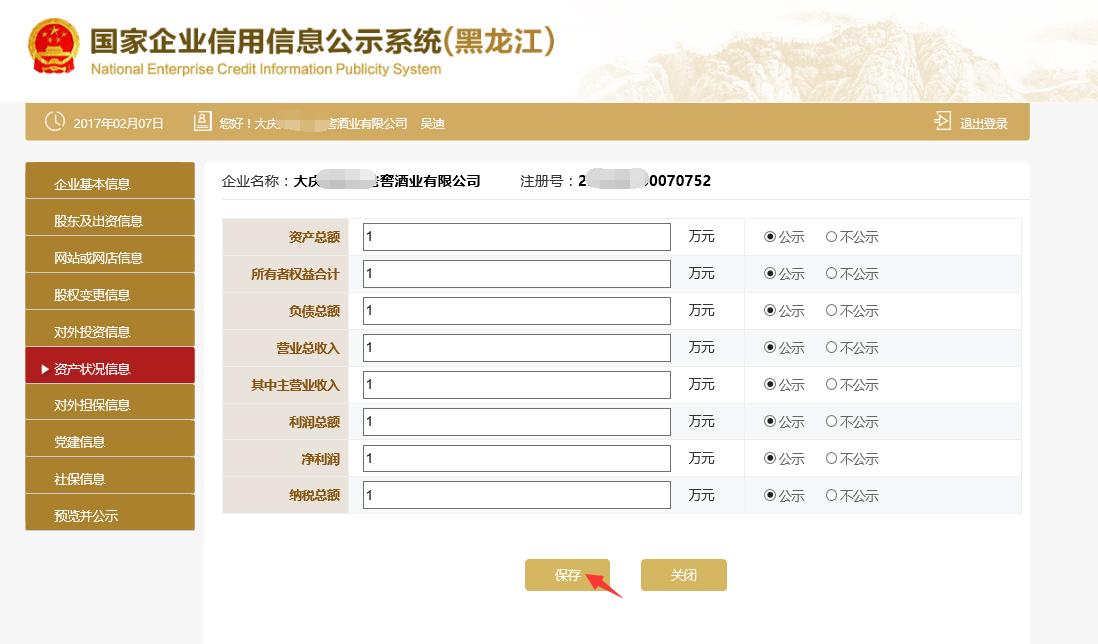 黑龙江年报公示流程6