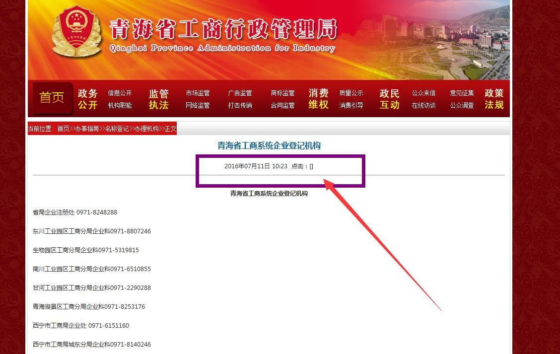 青海工商局网站截图