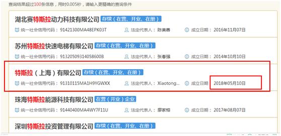 特拉斯上海工商工商信息截图1