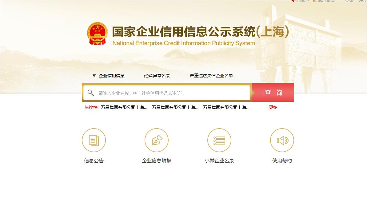 上海国家企业信息查询网站截图