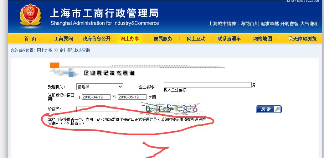 上海工商局企业信息查询网站截图