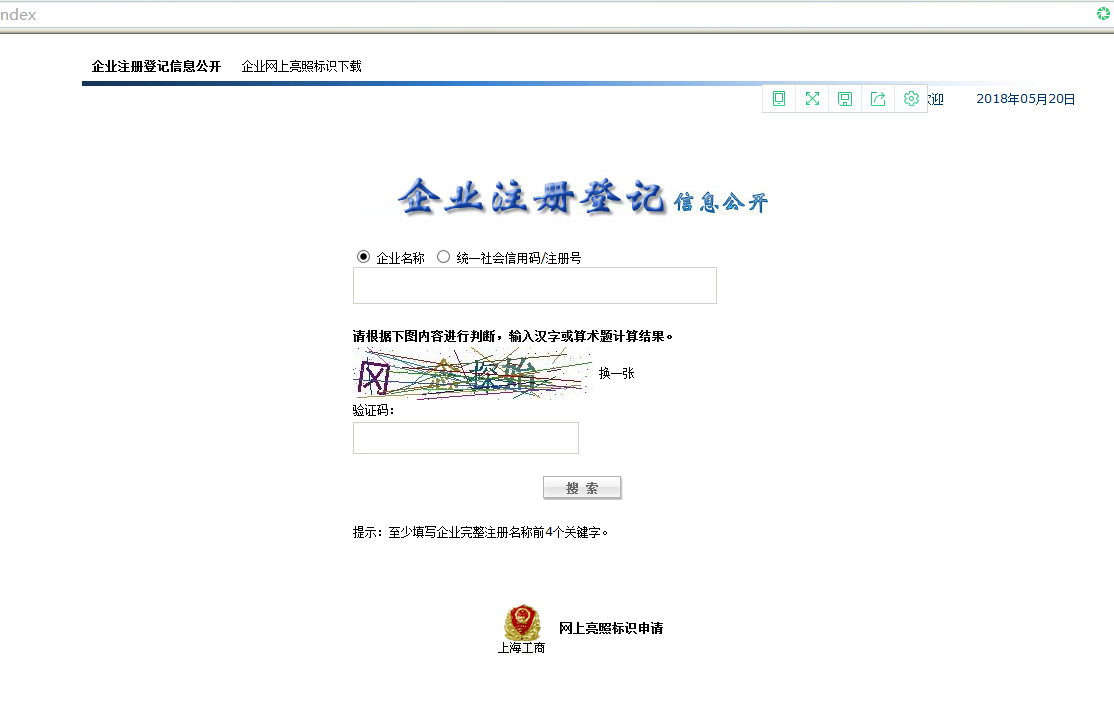 上海工商局企业信息公开查询