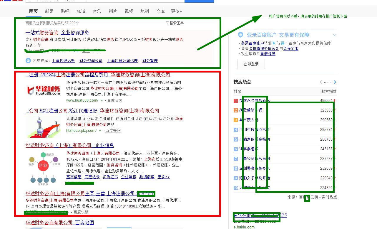 华途财务咨询(上海)有限公司搜索引擎截图