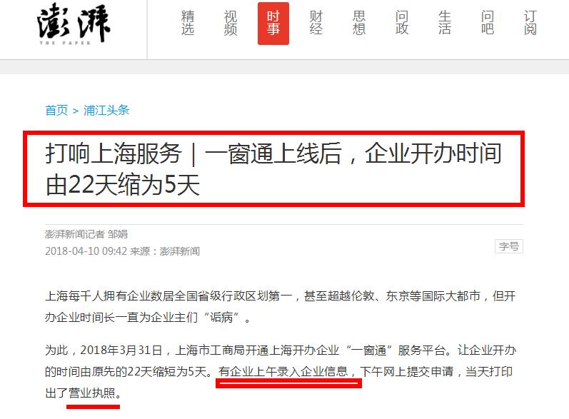 澎湃网站截图